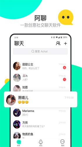 阿聊通訊app截圖1