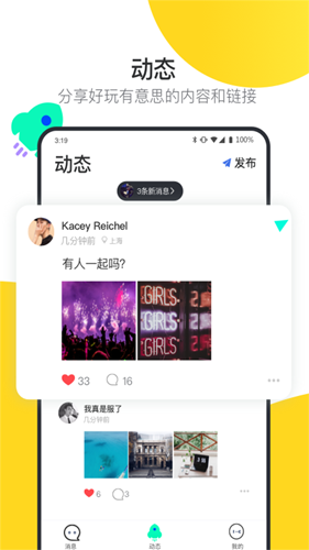 阿聊通訊app截圖2