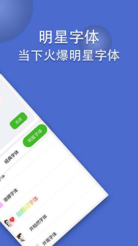炫字體app截圖5