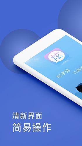 炫字體app截圖1