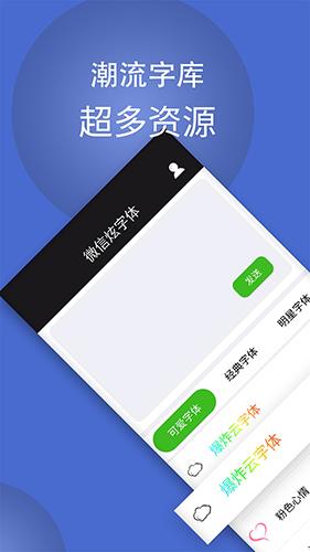 炫字體app截圖3