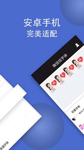 炫字體app截圖4
