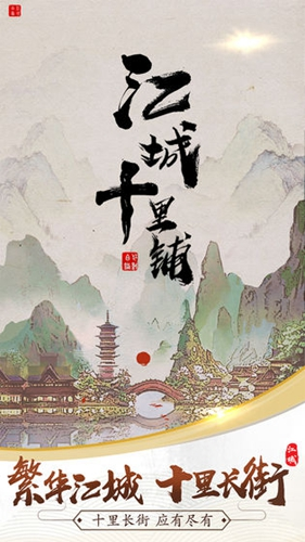 江城十里鋪截圖1