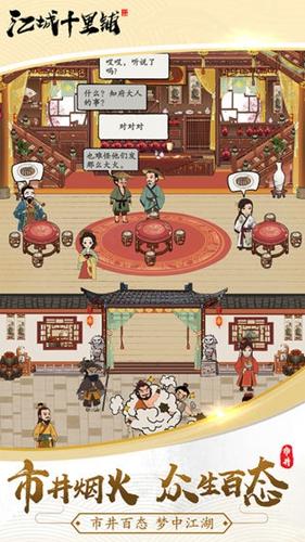 江城十里鋪截圖3