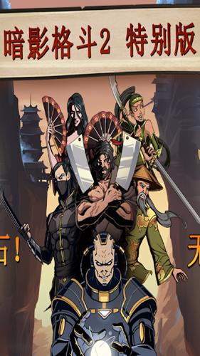 暗影格斗2特別版截圖1