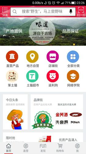農民伯伯app截圖1