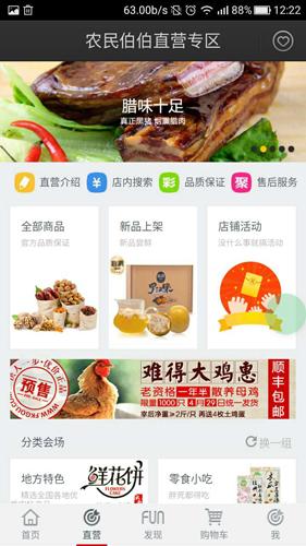 農民伯伯app截圖2