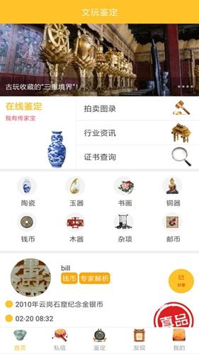 文玩鑒定app截圖1