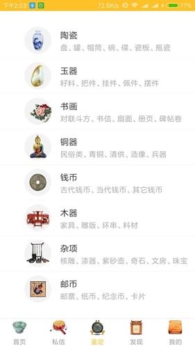 文玩鑒定app截圖3