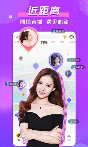 KK美女直播app截圖2
