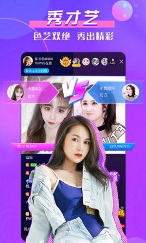 KK美女直播app截圖4