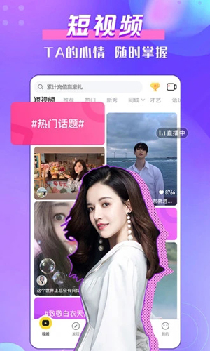 KK美女直播app截圖5