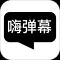 嗨弹幕app