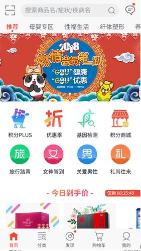 健一網app截圖3