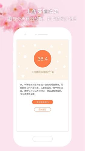 孕律app截圖3