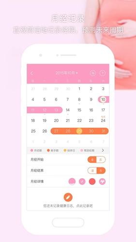 孕律app截圖1