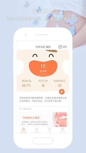 孕律app截圖4