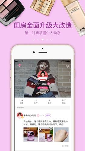 閨蜜美妝app截圖2