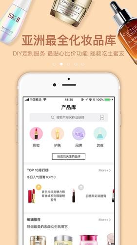 閨蜜美妝app截圖1