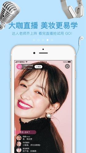 閨蜜美妝app截圖3