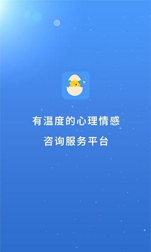 賽客傾訴app截圖1
