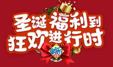 狂歡圣誕《中餐廳》店長豪禮大放送!