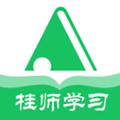 桂師學習app