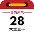 手机万年历app