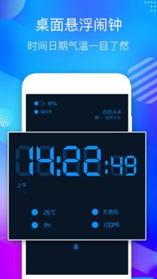 桌面懸浮時鐘app截圖3