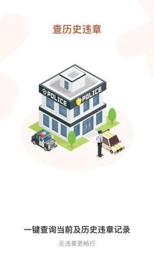 車況寶app查歷史違章