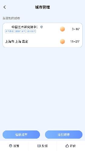 乐乐天气app软件截图