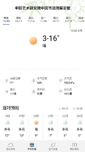 乐乐天气app截图3