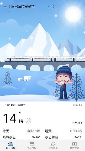 乐乐天气app截图1