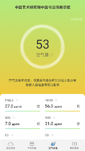 乐乐天气app截图2