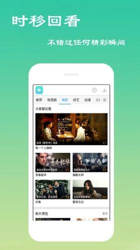 綠巨人視頻app截圖2