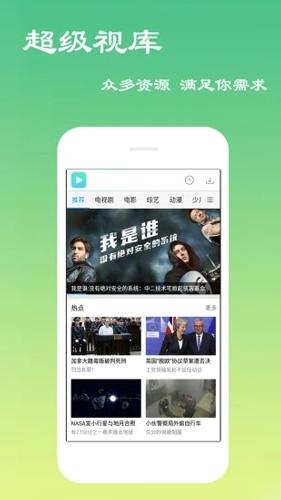 綠巨人視頻app截圖4