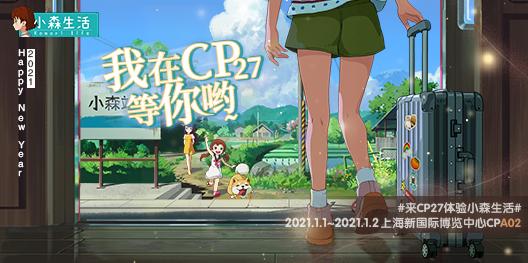 2021年的第一場邂逅 來CP27偶遇《小森生活》!