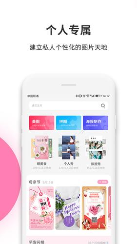 拼圖工廠app截圖4