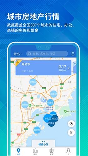 中國房價行情app城市房地產行情
