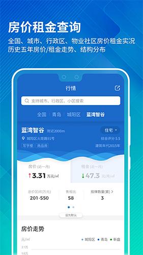中國房價行情app截圖1