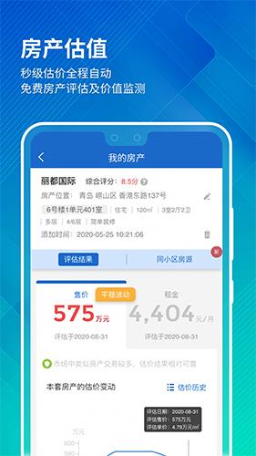 中國房價行情app截圖3