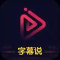 文字說話視頻制作app