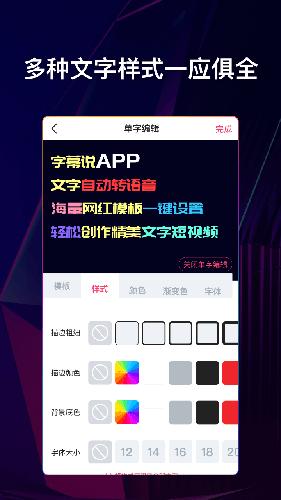 文字說話視頻制作app截圖3