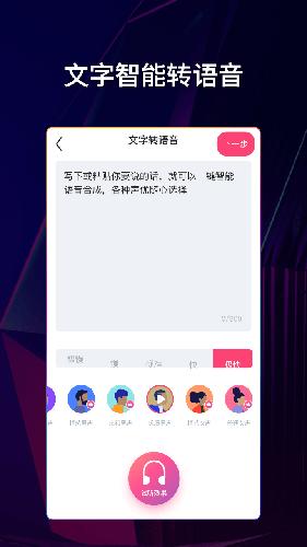 文字說話視頻制作app截圖2