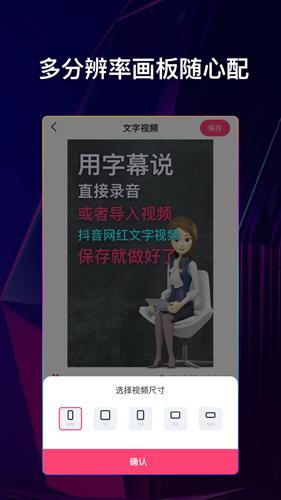 文字說話視頻制作app截圖1