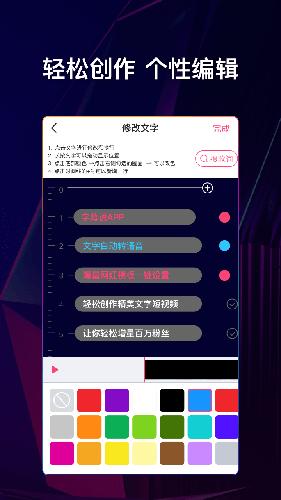 文字說話視頻制作app截圖4