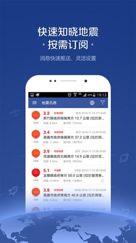 地震訊息app截圖1