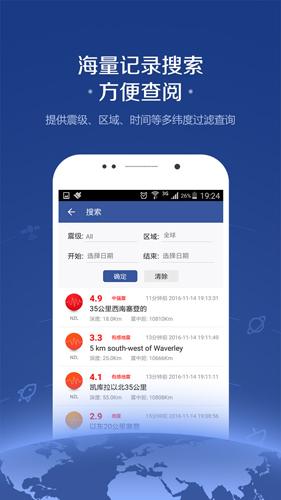 地震訊息app截圖2