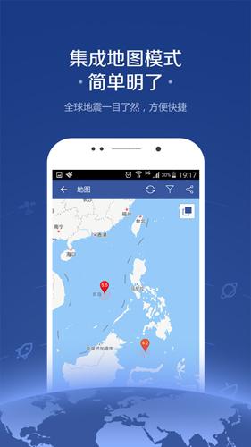 地震訊息app截圖4