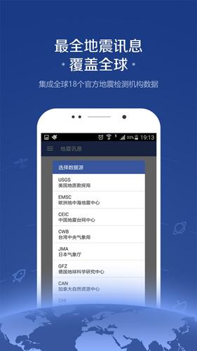 地震訊息app圖片